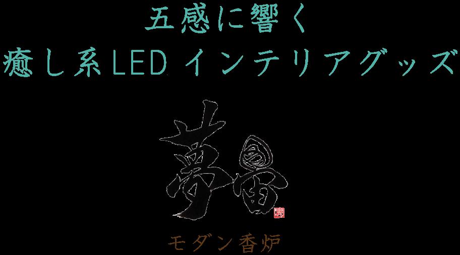 五感に響く癒し系LEDインテリア・グッズ